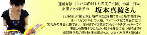 Header_sakamoto_3