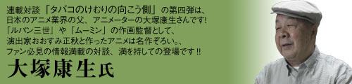 header_otsuka